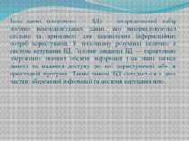 База даних (скорочено — БД) — впорядкований набір логічно взаємопов'язаних да...