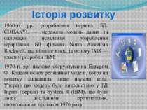 Історія розвитку 1960-ті рр. розроблення перших БД. CODASYL — мережева модель...