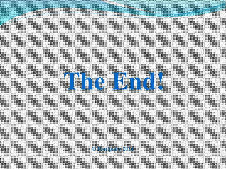 The End! © Копірайт 2014