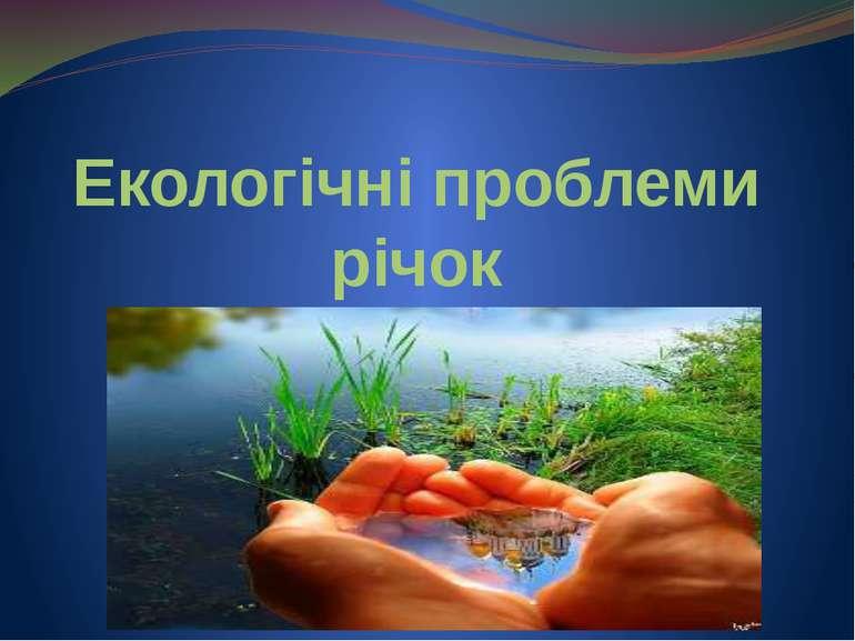 Екологічні проблеми річок