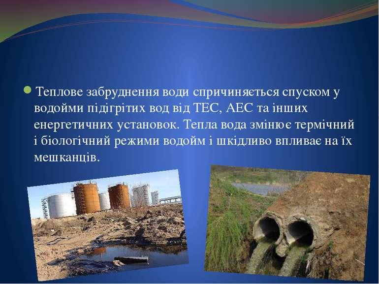 Теплове забруднення води спричиняється спуском у водойми підігрітих вод від Т...