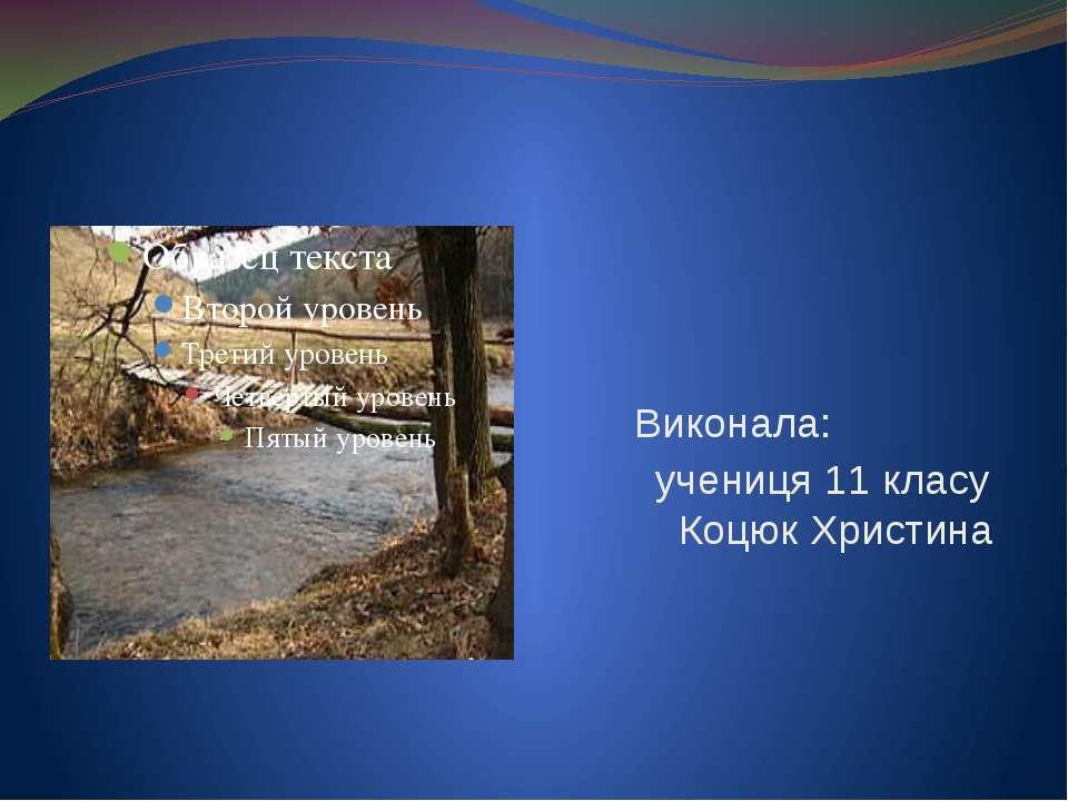 Виконала: учениця 11 класу Коцюк Христина Ігорівна.