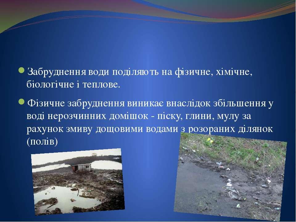 Забруднення води поділяють на фізичне, хімічне, біологічне і теплове. Фізичне...