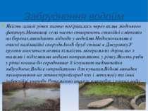Забруднення водойм Якість нашої річки значно погіршилась через вплив людськог...