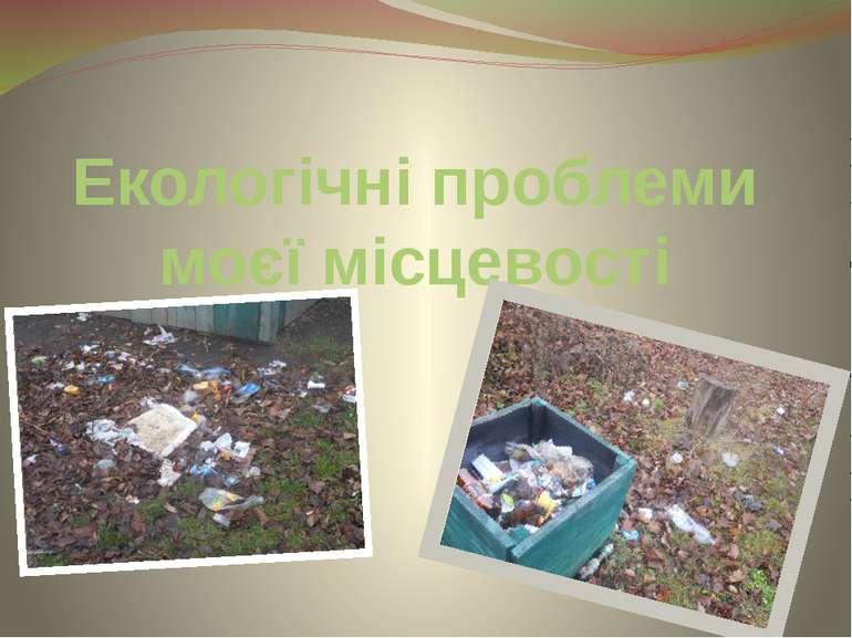 Екологічні проблеми моєї місцевості