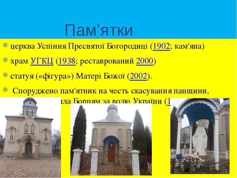 Пам'ятки церква Успіння Пресвятої Богородиці (1902; кам'яна) храмУГКЦ(1938;...