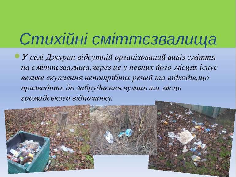 Стихійні сміттєзвалища У селі Джурин відсутній організований вивіз сміття на ...