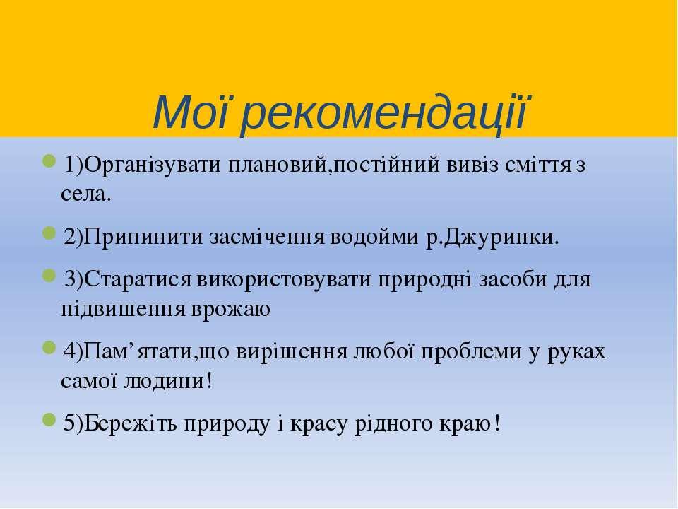 Мої рекомендації 1)Організувати плановий,постійний вивіз сміття з села. 2)При...