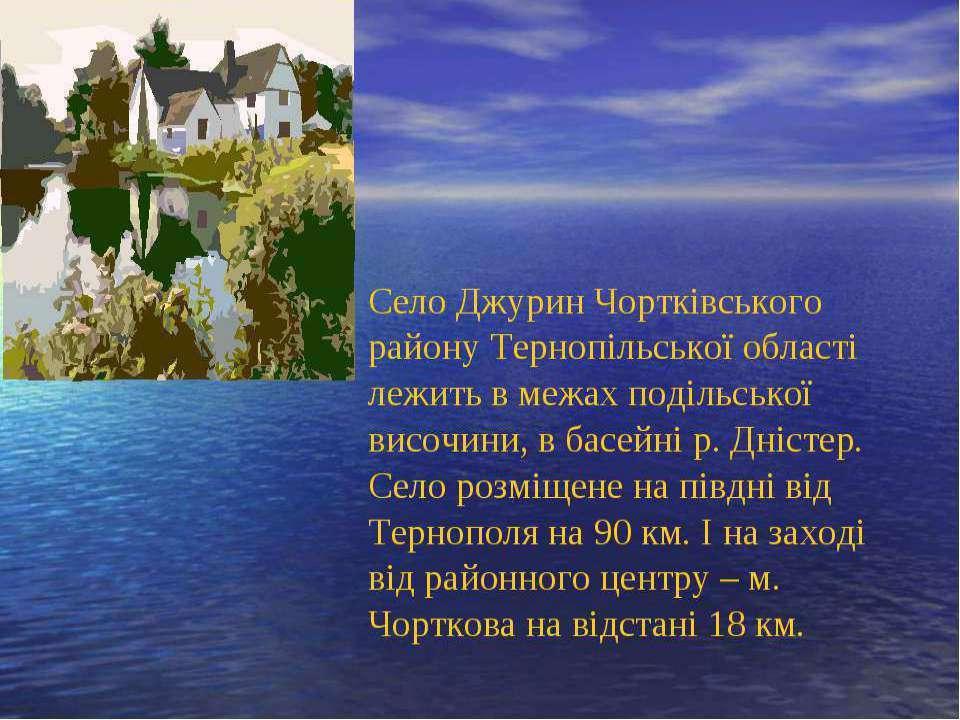 Наше село Мальовниче село Джурин,Чортківського району, Тернопільської області...
