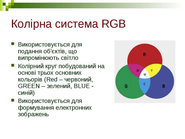 Колірна система RGB Використовується для подання об'єктів, що випромінюють св...