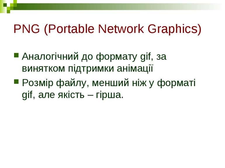 PNG (Portable Network Graphics) Аналогічний до формату gif, за винятком підтр...