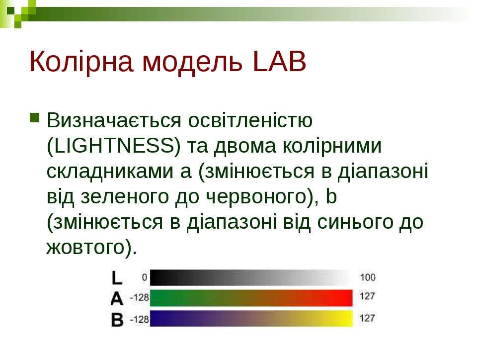 Колірна модель LAB Визначається освітленістю (LIGHTNESS) та двома колірними с...