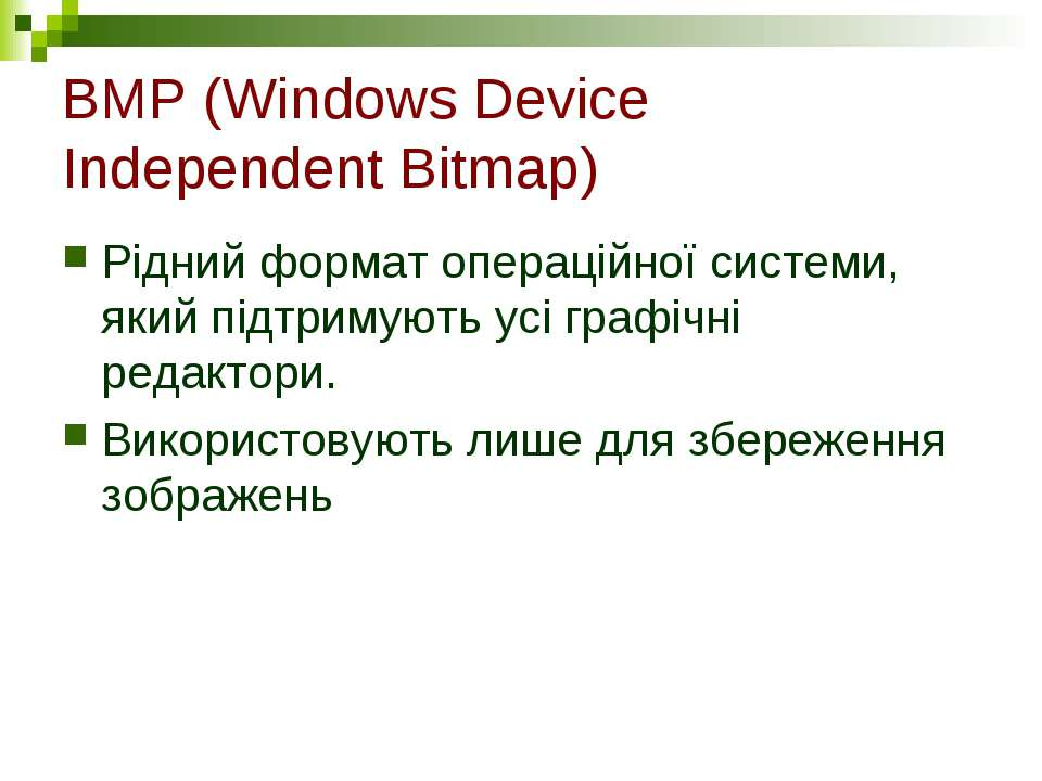BMP (Windows Device Independent Bitmap) Рідний формат операційної системи, як...