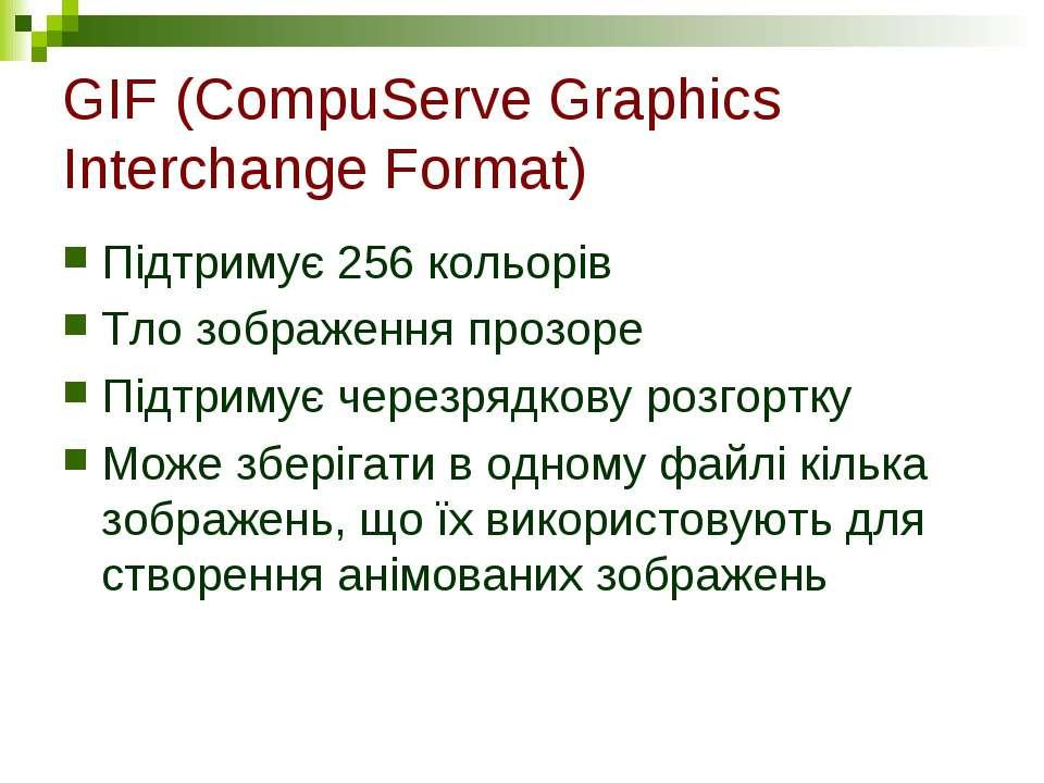 GIF (CompuServe Graphics Interchange Format) Підтримує 256 кольорів Тло зобра...
