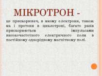МІКРОТРОН - це прискорювач, в якому електрони, також як і протони в циклотрон...