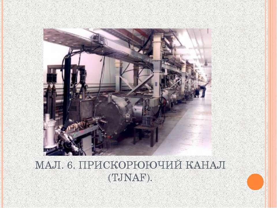 МАЛ. 6. ПРИСКОРЮЮЧИЙ КАНАЛ (TJNAF).