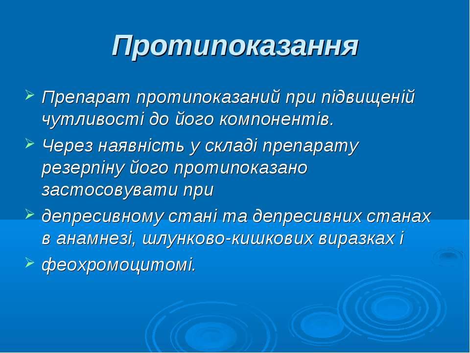 Протипоказання Препарат протипоказаний при підвищеній чутливості до його комп...
