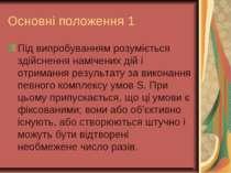 Основні положення 1 Під випробуванням розуміється здійснення намічених дій і ...