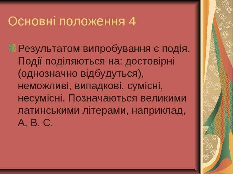 Основні положення 4 Результатом випробування є подія. Події поділяються на: д...