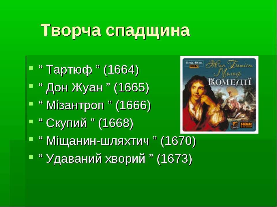 """Творча спадщина """" Тартюф """" (1664) """" Дон Жуан """" (1665) """" Мізантроп """" (1666) """" ..."""