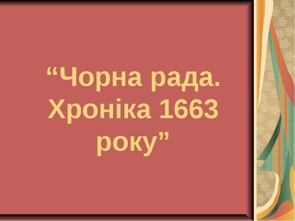 """Чорна рада. Хроніка 1663 року"""