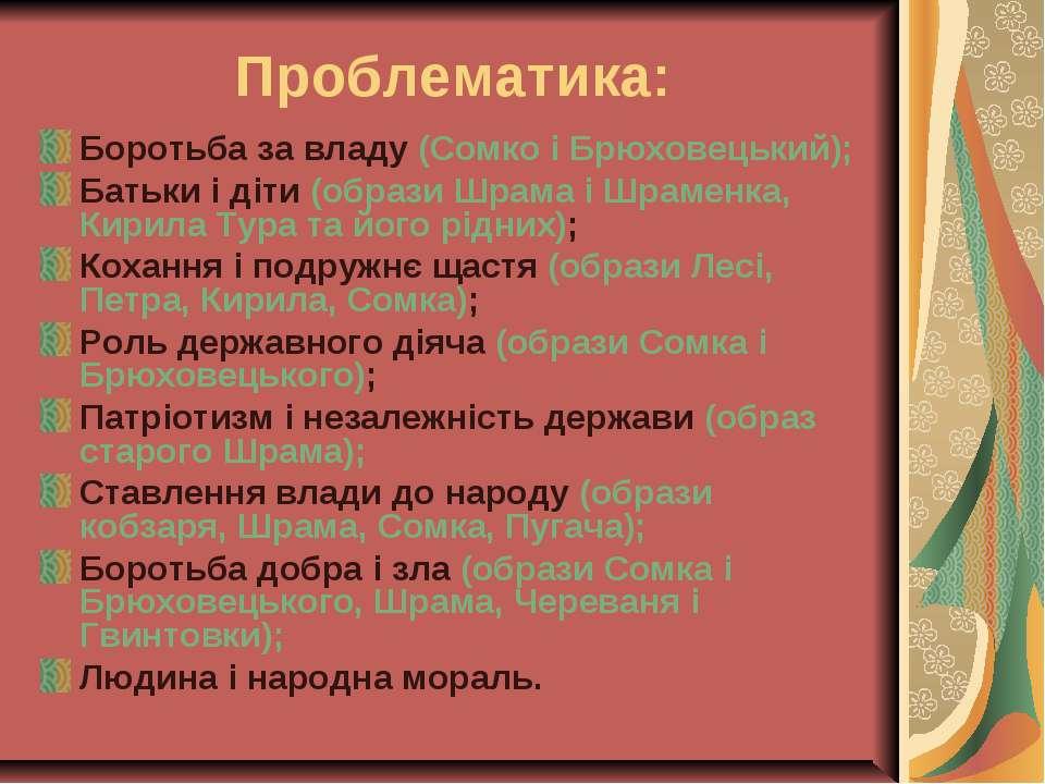 Проблематика: Боротьба за владу (Сомко і Брюховецький); Батьки і діти (образи...
