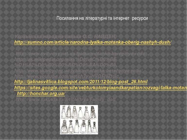 Украънська народна лялька О.С. НАЙДЕН, http://sumno.com/article/narodna-lyalk...