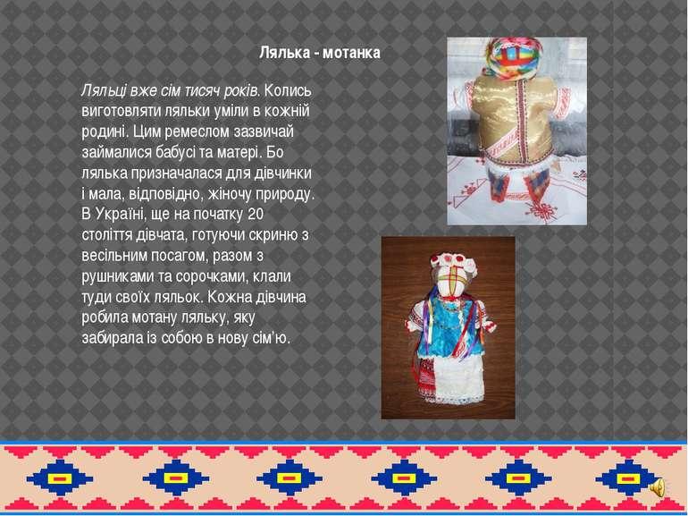 Лялька - мотанка Ляльці вже сім тисяч років. Колись виготовляти ляльки уміли ...