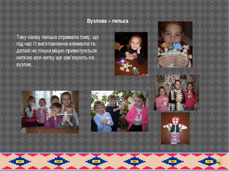 Вузлова – лялька Таку назву лялька отримала тому, що під час її виготовлення ...
