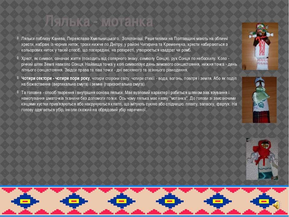 Лялька - мотанка Ляльки поблизу Канева, Переяслава-Хмельницького, Золотоноші,...