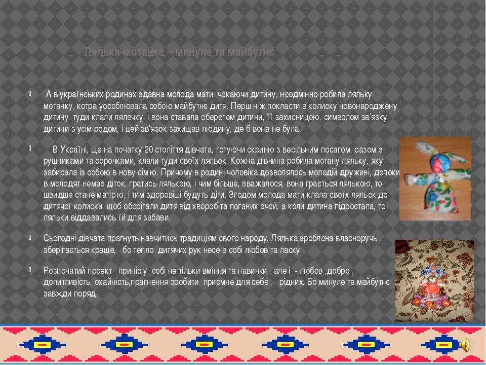 Лялька-мотанка – минуле та майбутнє А в українських родинах здавна молода ма...