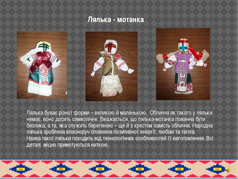 Лялька - мотанка Лялька буває різної форми – великою й маленькою. Обличчя як ...
