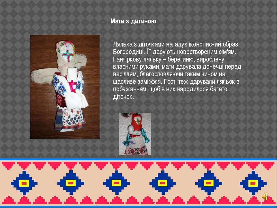 Мати з дитиною Лялька з діточками нагадує іконописний образ Богородиці. Її да...
