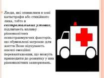 Люди, які опинилися в зоні катастрофи або стихійного лиха, тобто в екстремаль...