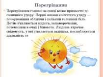 Перегрівання Перегрівання голови на сонці може призвести до сонячного удару. ...