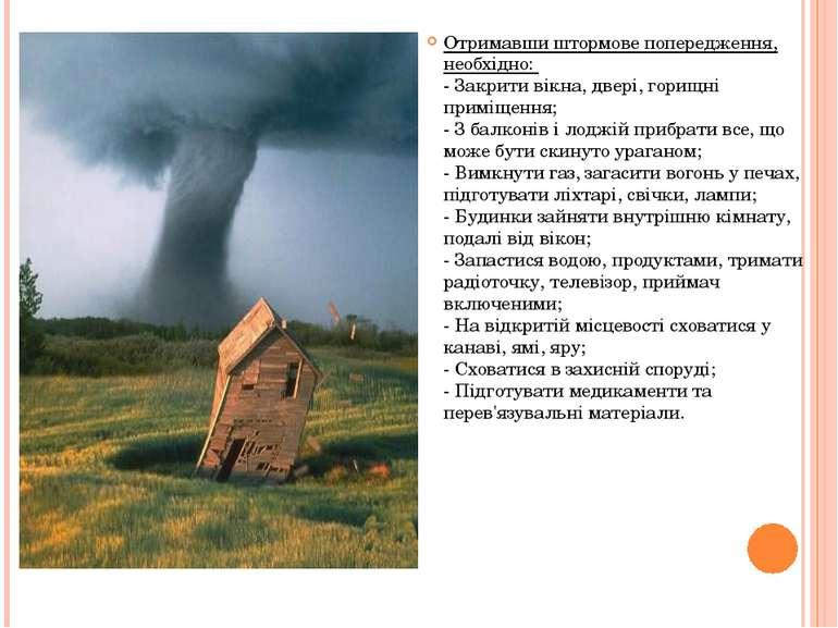 Отримавши штормове попередження, необхідно: - Закрити вікна, двері, горищні ...