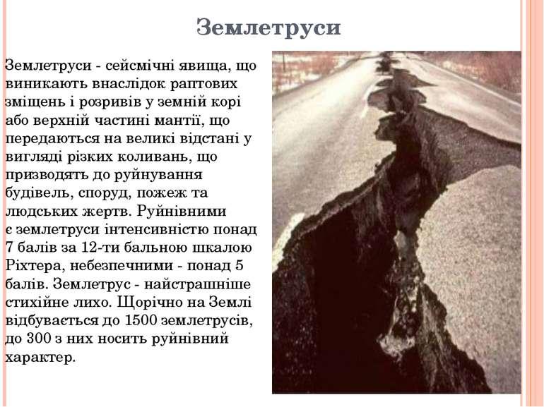 Землетруси Землетруси- сейсмічні явища, що виникають внаслідок раптових зміщ...