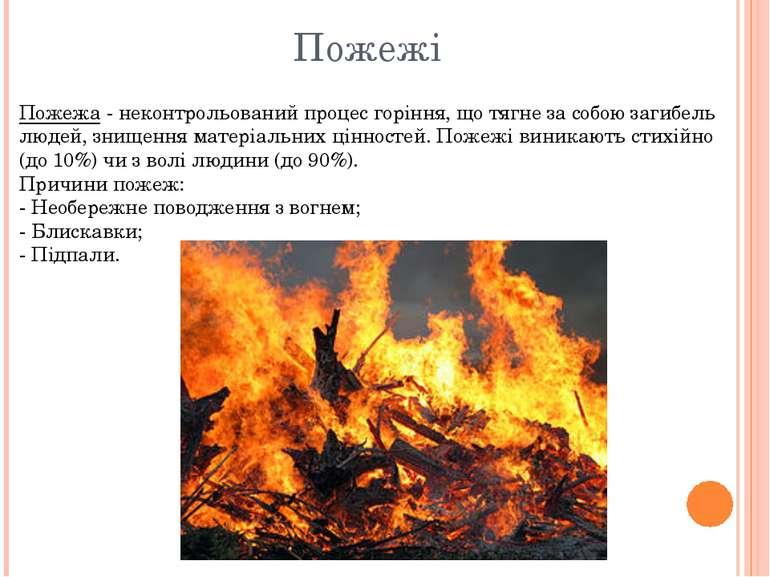 Пожежі Пожежа- неконтрольованийпроцесгоріння, що тягне за собою загибель л...