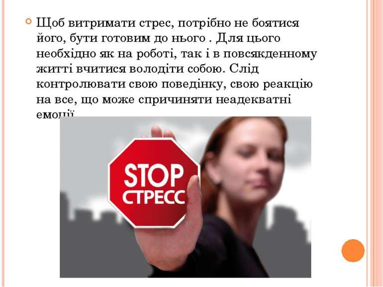 Щоб витримати стрес, потрібно не боятися його, бути готовим до нього . Для ць...