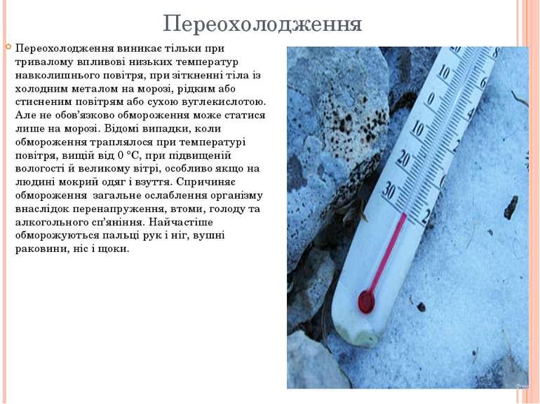 Переохолодження Переохолодження виникає тільки при тривалому впливові низьких...