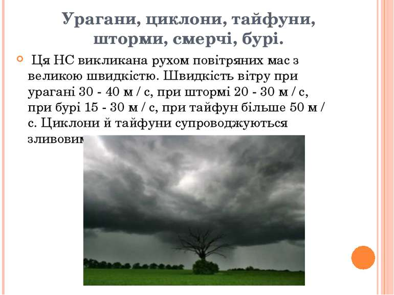 Урагани, циклони, тайфуни, шторми, смерчі, бурі. Ця НС викликанарухом повіт...
