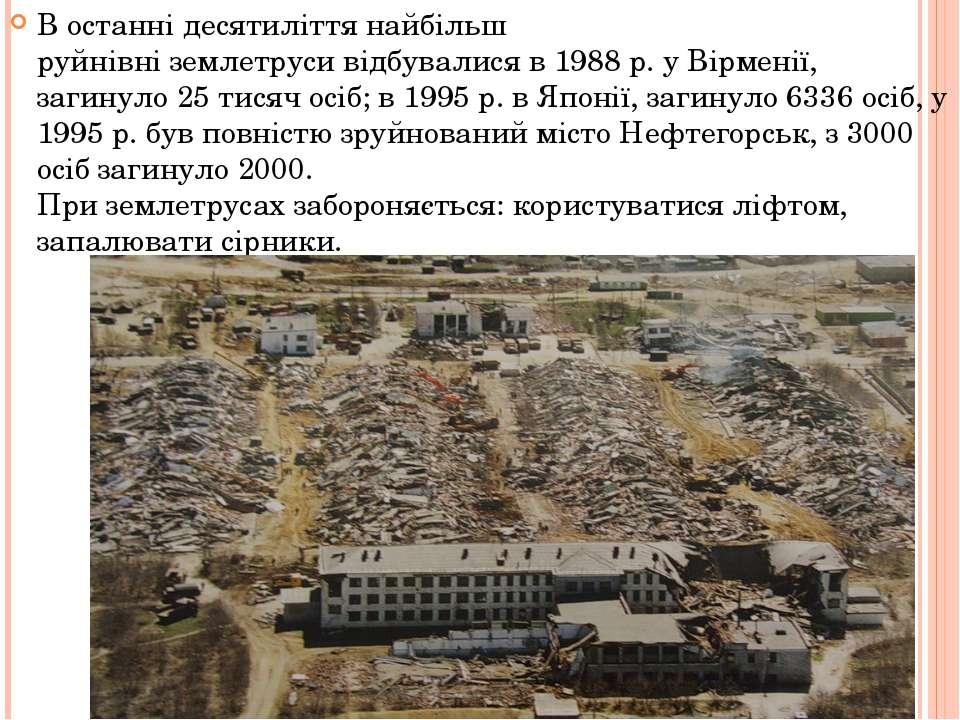 В останні десятиліття найбільш руйнівніземлетрусивідбувалися в 1988 р. у Ві...