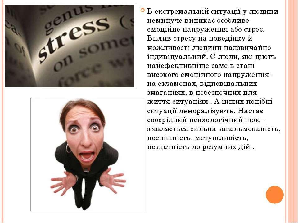 В екстремальній ситуації у людини неминуче виникає особливе емоційне напружен...