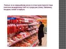 Реально ж на комерційному ринку в останні роки присутні лише генетично модифі...