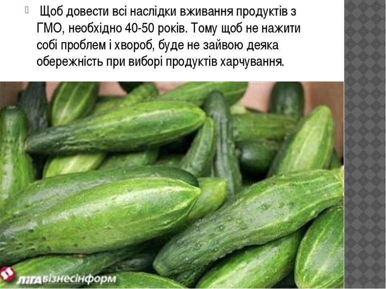 Щоб довести всі наслідки вживання продуктів з ГМО, необхідно 40-50 років. Том...