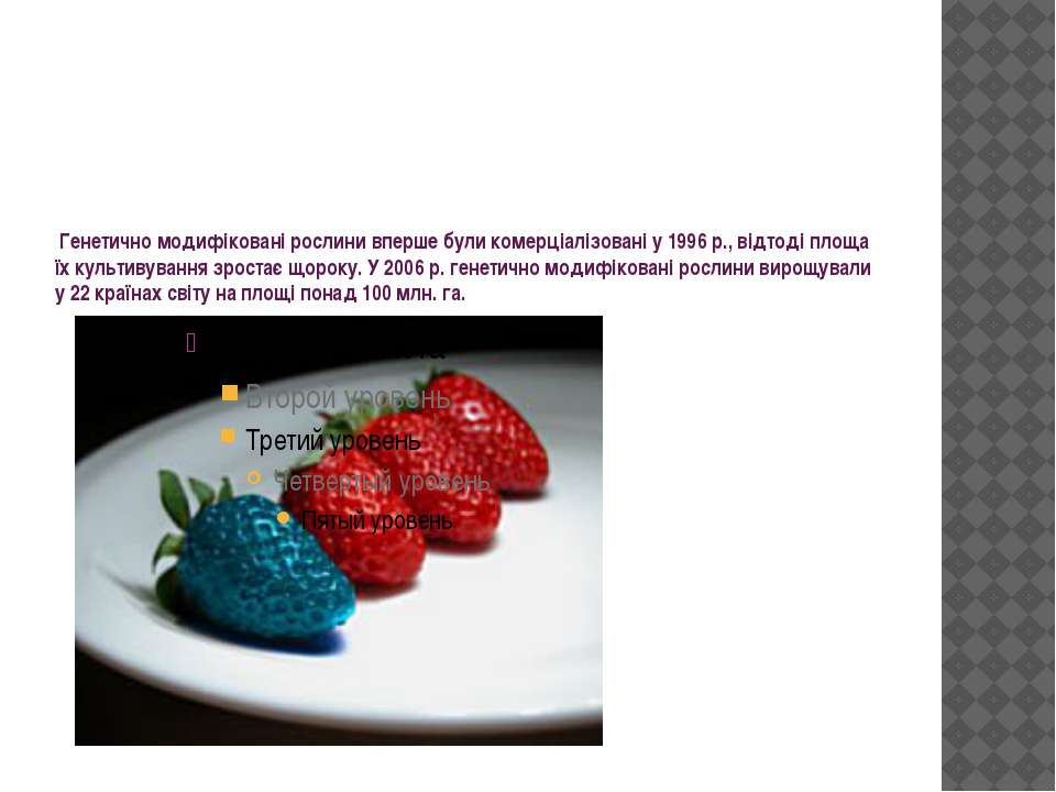 Генетично модифіковані рослини вперше були комерціалізовані у 1996 р., відтод...