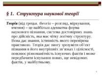 * § 1. Структура наукової теорії Теорія (від грецьк. theoria – розгляд, мірку...