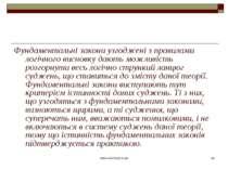 www.eskimosi.in.ua * Фундаментальні закони узгоджені з правилами логічного ви...