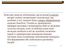 www.eskimosi.in.ua * Важливо також відзначити, що кожний елемент теорії, кожн...