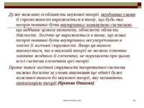 www.eskimosi.in.ua * Дуже важлива особливість наукової теорії, неодмінна умов...